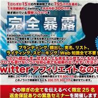 中尾友一twitterマーケティングセミナー