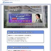 岡崎良介氏講演セミナー