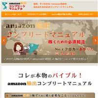 amazon輸出コンプリートマニュアル