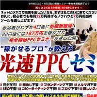 光速PPCセミナー