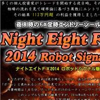 ナイトエイトFX2014ロボットシグナル版