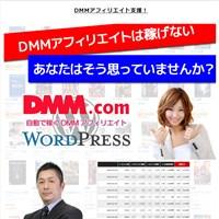 DMMアフィリエイト支援「自動で稼ぐDMMアフィリエイト」