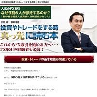 松島修著投資やトレードをする時真っ先に読む本