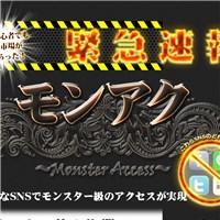 モンスターアクセス「モンアク」