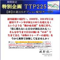 新・日経225オプション配信TPP225