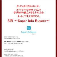 SIB ~Super Info Buyers~
