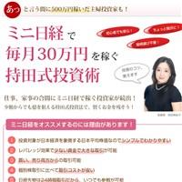 持田式投資術 日経225先物・ミニ日経