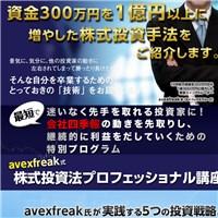 avexfreak式株式投資法プロフェッショナル講座