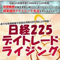 日経225デイトレードライジング