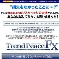 トレンドピースFX