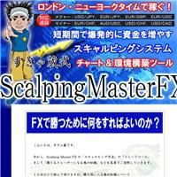スキャルピング・マスター FX