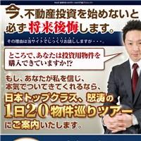 井出式家賃年収100万円~1000万円超プロジェクト