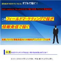 フィールドマーケターHiroaki営業ノウハウと情報発信実践テクニック