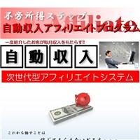 自動収入次世代型アフィリエイトシステム