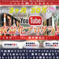 Youtube収益化プログラム