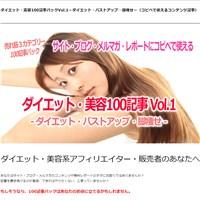 ダイエット・美容100記事パックVol.1