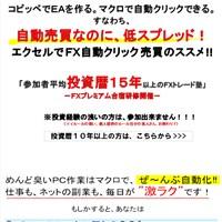 三太郎式エクセルマクロ成功法