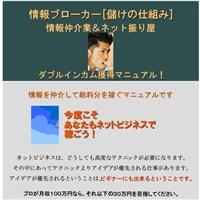 情報ブローカー[儲けの仕組み] 仲介業&振り屋ダブルインカム獲得マニュアル!
