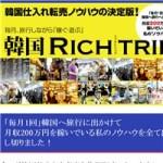 韓国RichTripの評判