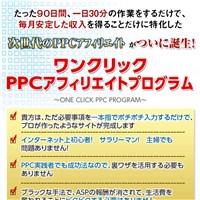 ワンクリックPPCアフィリエイトプログラムNCS