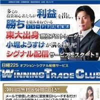 Winning Trade Club