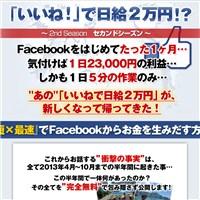 「いいね!」で日給2万円!?