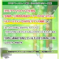 PPCアフィリエイト顧問9.20渋谷セミナー映像