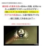 王道マーケティング・ポスティングチラシセミナーDVDの評判