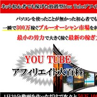 YouTubeアフィリエイト大百科