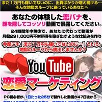 Youtube恋愛マーケティング