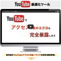 YouTube Optimizer