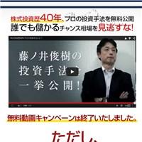 藤ノ井俊樹株式投資手法無料動画