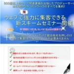 ウェブスキームセミナー東京の評判