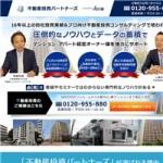 不動産投資パートナーズの評判