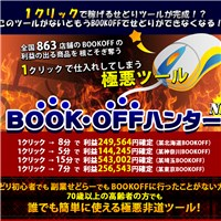 BOOKOFFハンターNEO