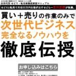 古川正欣次世代型せどり・転売術徹底解説マニュアルの評判