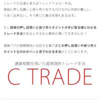 C TRADE
