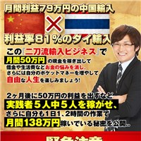 半自動月収138万円二刀流ビジネス 金丸雄紀