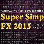 スーパーシンプルFX2015の評判