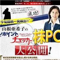 山根亜希子ピンポイントチェッカー株PON