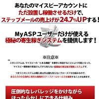パラサイトセールスシステム for MyASPマイスピー