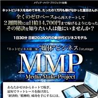 メディア・メイク・プロジェクト