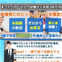 金塚秀仁のビジネスモデル